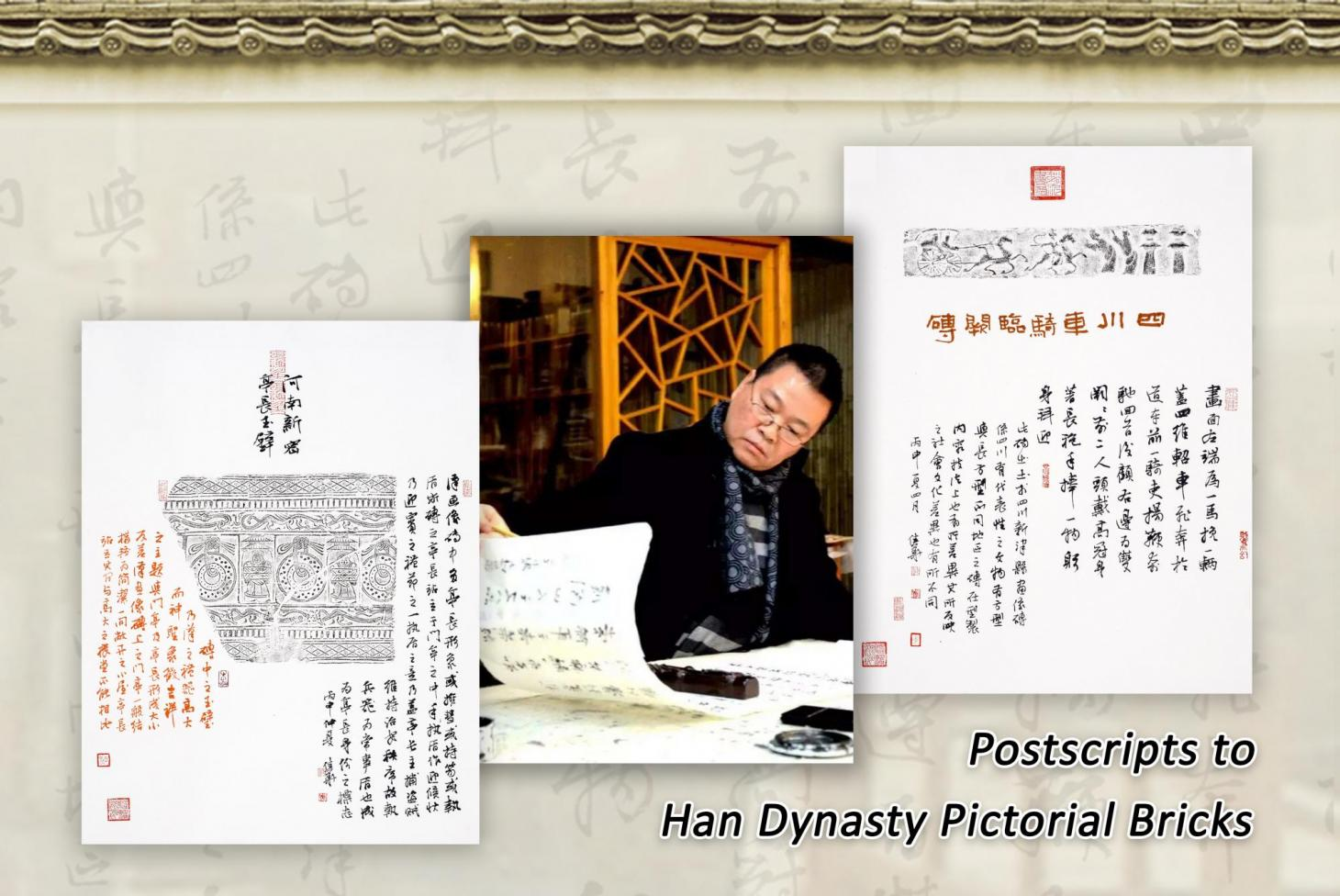 Postscripts to Han Dynasty Pictorial Bricks